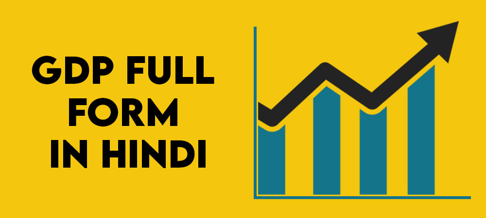 GDP-Full-Form-in-Hindi